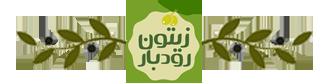 فروشگاه اینترنتی زیتون رودبار